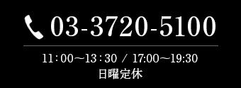 03-3720-5100
